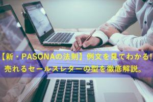 【新・PASONAの法則】例文を見て分かる売れるセールスレターの型