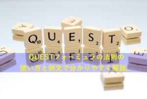 【QUESTフォーミュラ】正しい使い方と例文で解説!