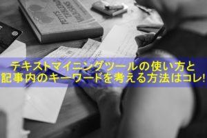 テキストマイニングツールの使い方と記事内のキーワードを考える方法
