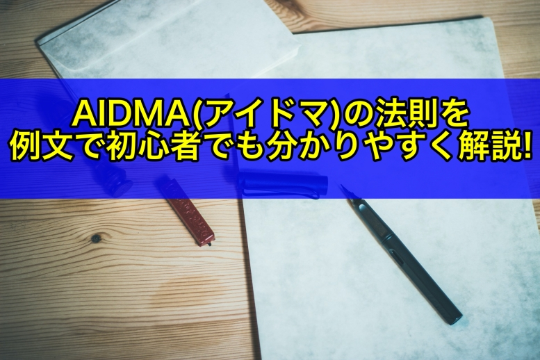 AIDMA(アイドマ)の法則の使い方と例文で解説!【テンプレート付き】